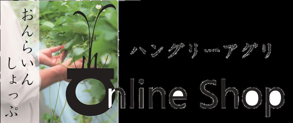 オンラインショップロゴ