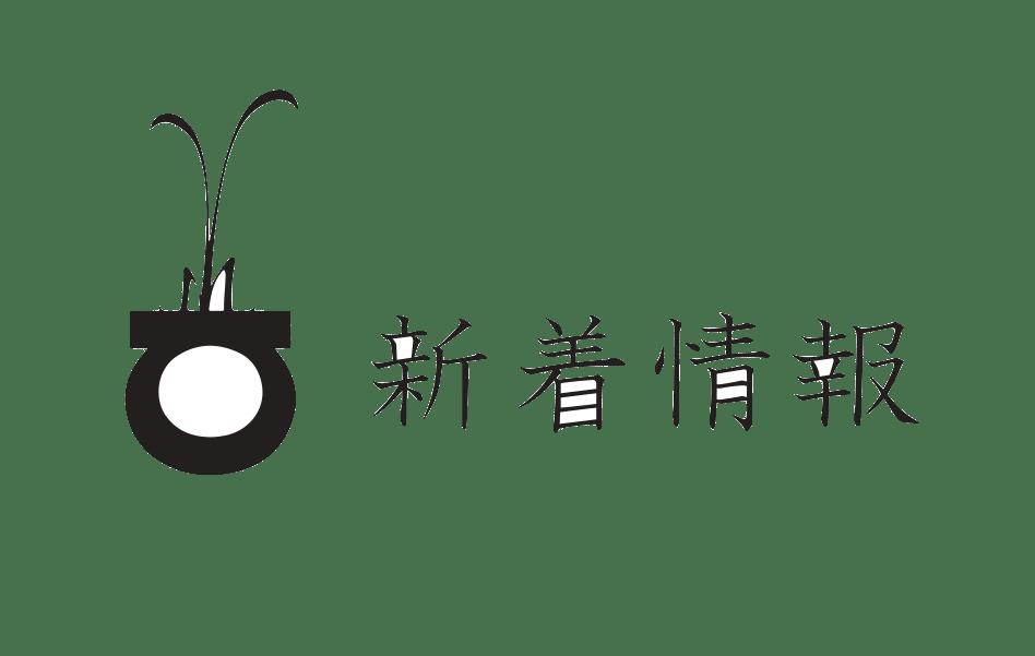 新着情報ロゴ